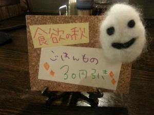 札幌店『ご飯フェア』♪