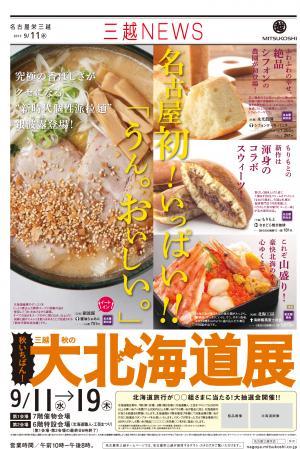 名古屋三越栄店『秋の大北海道展』出店のご案内