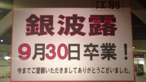 ESTA札幌ら〜めん共和国店からのお知らせ