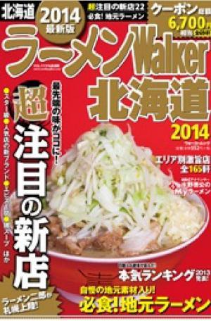 麺 ぬうぼう 雑誌掲載のご案内