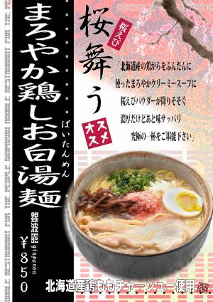 期間限定!『桜舞うまろやか鶏しお白湯麺』
