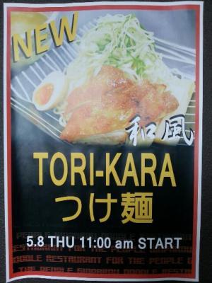 『TORI-KARAつけ麺』できました♪