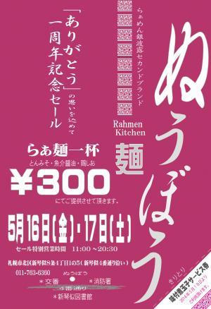 Rahmen Kitchen 麺 ぬうぼう 1周年記念!