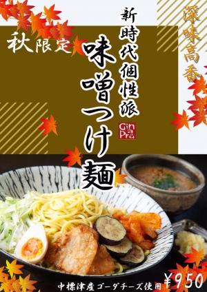 秋の新作!!みそ味のつけ麺。隠し味は!?