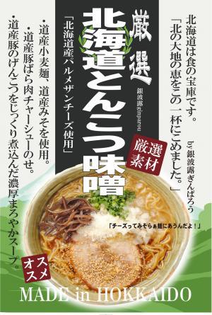 福岡ラーメンショー2015出店のご案内