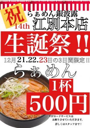 江別本店14周年記念セール開催のお知らせ