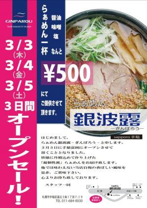 新店のお知らせ〜札幌手稲店〜