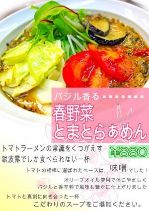 今年の春は、トマト×味噌!