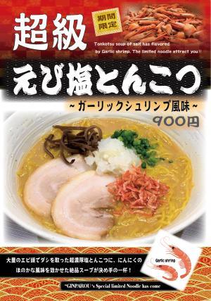 ついに解禁!春の限定麺『超級えび塩とんこつ』