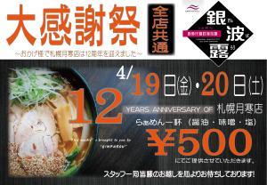 『銀波露札幌月寒店12周年大感謝祭!』のお知らせ