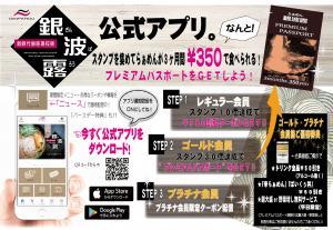 銀波露アプリ登録者2万人突破!