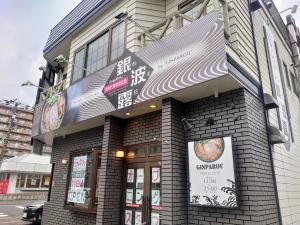 銀波露札幌北円山店オープン!