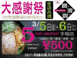 札幌手稲店5周年記念大感謝祭!
