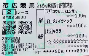 帯広競馬場にて『らぁめん銀波露とかち帯広店杯』開催