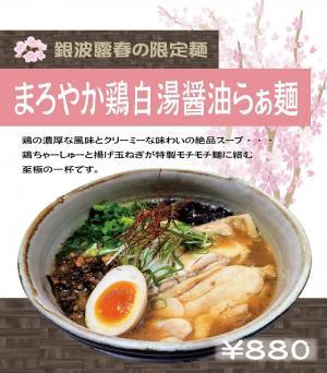 春の限定麺『まろやか鶏白湯醤油らぁ麺』販売スタート!