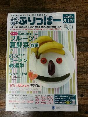 掲載のお知らせ!
