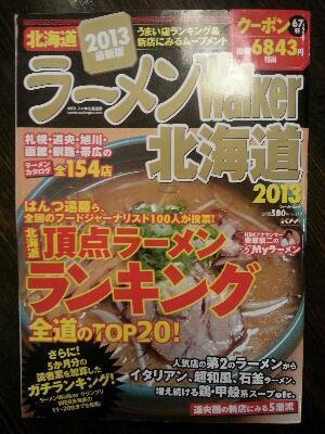 雑誌掲載のお知らせ『ラーメンWalker北海道2013』