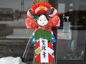 江別本店より、新年あけましておめでとうございます。