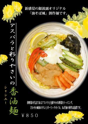 エスタ札幌ら〜めん共和国店限定『春の麺』スタート!