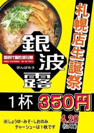 札幌店『生誕祭』ラーメン350円!!
